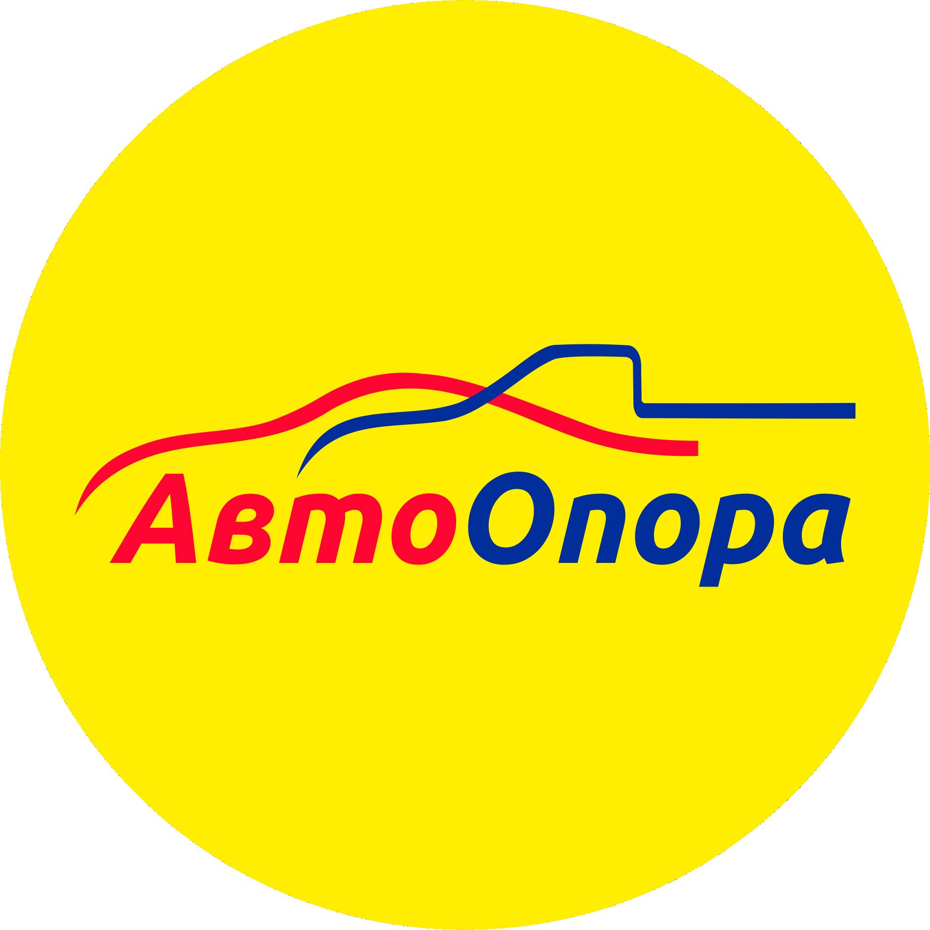АвтоОпора